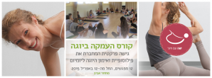 Yoga Deepening Course retreat in Tel Aviv - photo 1